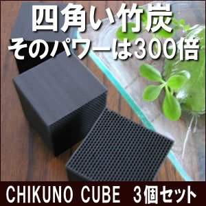 CHIKUNO CUBE チクノキューブ3個セット(竹炭消臭キューブ)