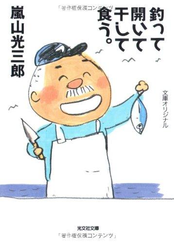 釣って開いて干して食う。
