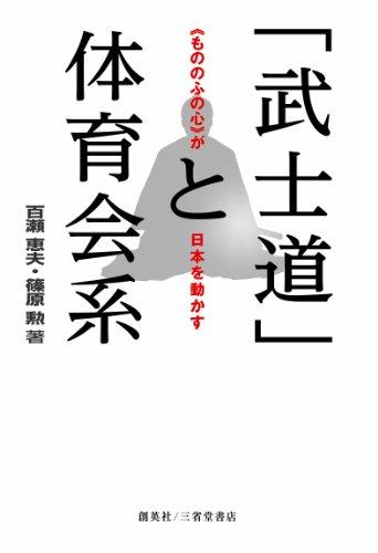 「武士道」と体育会系 〈〈もののふの心〉)が日本を動かす