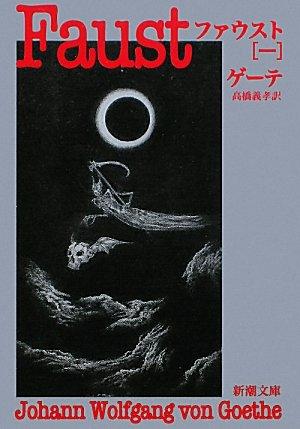 ファウスト〈1〉