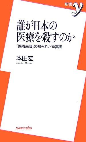 誰が日本の医療を殺すのか―「医療崩壊」の知られざる真実