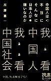 中国人は本当にそんなに日本人が嫌いなのか (ディスカヴァー携書)