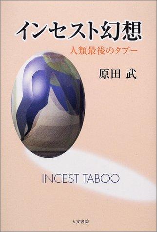 インセスト幻想―人類最後のタブー