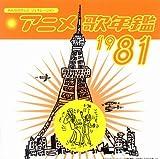 みんなのテレビ・ジェネレーション アニメ歌年鑑1981