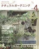 ナチュラルガーデニング (Vol.4)