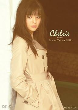 矢島舞美 Chelsie [DVD]
