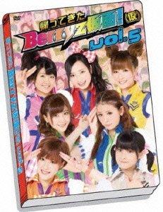 帰ってきた Berryz仮面!(仮) Vol.5 [DVD]