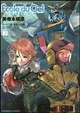 機動戦士ガンダム エコール・デュ・シエル (7) (カドカワコミックスAエース)