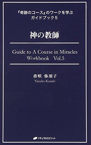 神の教師 (『奇跡のコース』のワークを学ぶガイドブック5)