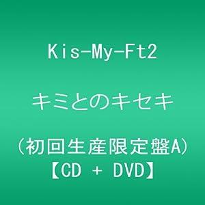 『キミとのキセキ (CD+DVD)』