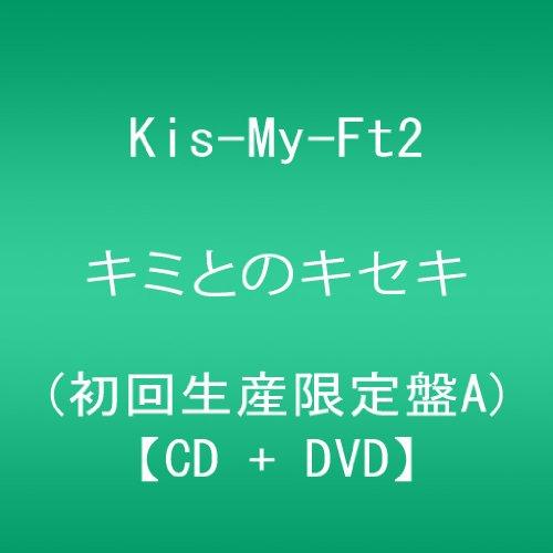 Kis-My-Ft2 キミとのキセキ