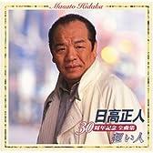 30周年記念全曲集 想い人,日高正人の「味噌汁の詩」