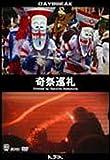 奇祭巡礼 アジア編 [DVD]