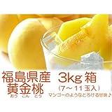 幻の桃『3kg箱 (7〜11玉入) 』 品種:黄金桃