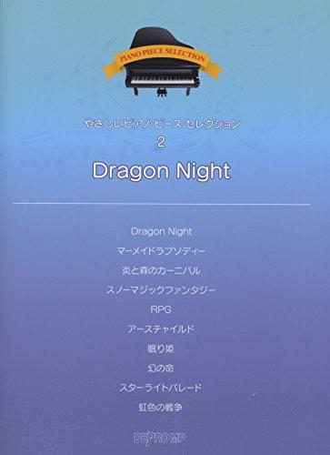 やさしいPPセレクション(2)Dragon Night SEKAI NO OWARI (やさしいピアノ・ピース・セレクション)