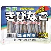 【釣り餌】【冷凍つけエサ】新鮮きびなご徳用Big 10個セット