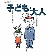 子ども・大人 (考える絵本)