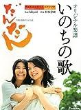 デュエット&ピアノ/ピアノソロ NHK連続テレビ小説「だんだん」オリジナル楽譜 いのちの歌