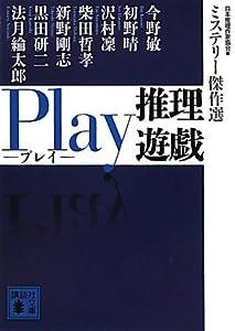 Play 推理遊戯 ミステリー傑作選 (講談社文庫)