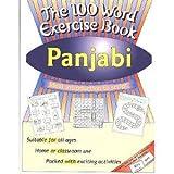 Panjabi (100 Word Exercise Book) (English and Punjabi Edition)