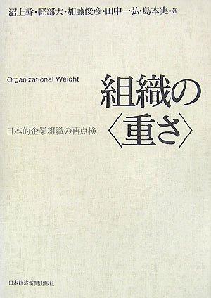 """組織の""""重さ""""―日本的企業組織の再点検"""