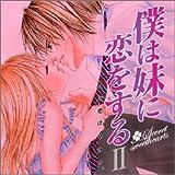 僕は妹に恋をする ドラマCD(2)