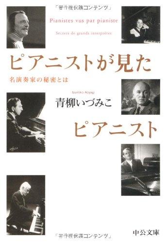 ピアニストが見たピアニスト―名演奏家の秘密とは