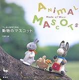 フェルト羊毛で作る 動物のマスコット