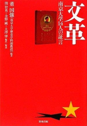 文革‐南京大学14人の証言