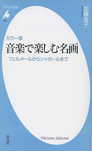 カラー版 音楽で楽しむ名画: フェルメールからシャガールまで (平凡社新書)