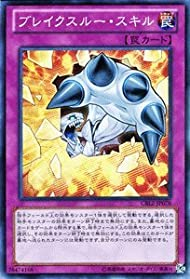 遊戯王カード 【ブレイクスルー・スキル】【スーパー】CBLZ-JP078-SR ≪コスモ・ブレイザー 収録≫