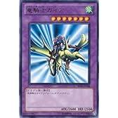遊戯王カード 竜騎士ガイア BE01-JP104R