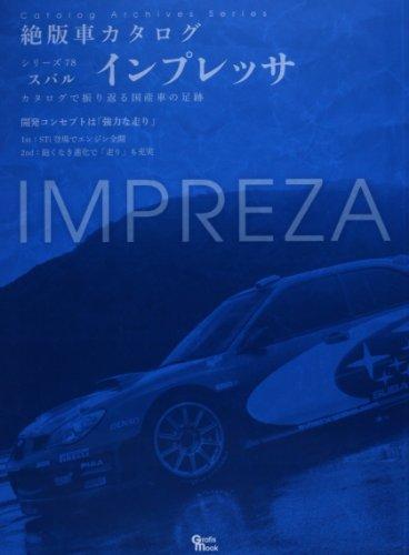 スバル・インプレッサ (Grafis Mook 絶版車カタログシリーズ 78)