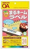 KOKUYO インクジェットプリンタ用紙ラベル(プチプリント) (まるネームラベル) ハガキ 24面 10枚 KJ-6635