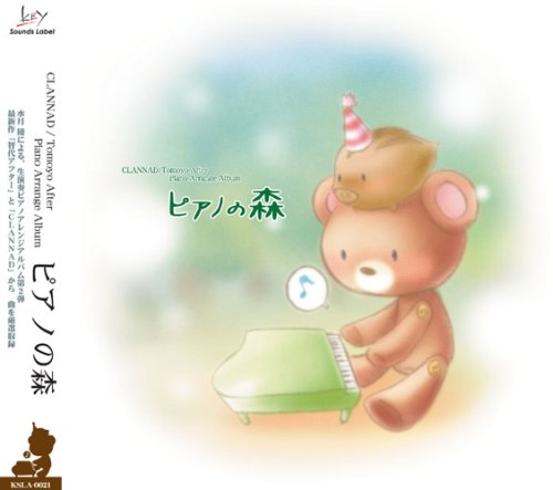 ~CLANNAD / Tomoyo After Piano Arrange Album~ピアノの森