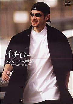 大先輩イチローが大谷翔平と開いた「極秘メジャー渡米会議」二人きりの「ハラミの夜」