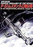 世界の傑作機 No.79 Pー51ムスタング,D型以降 (世界の傑作機 NO. 79)