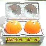 ノーブランド 防犯カラーボール 大 2個入り 黄橙 D-92