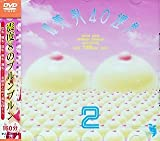 超美乳40連発(2) [DVD]