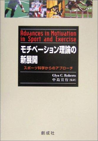 モチベーション理論の新展開―スポーツ科学からのアプローチ