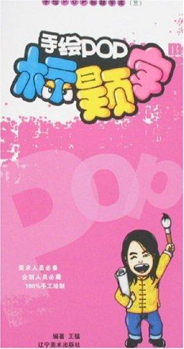 手绘pop标题字库(三)/王猛:图书:价格比较:琅琅比价