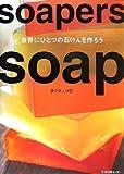 Soapers soap—世界にひとつの石けんを作ろう