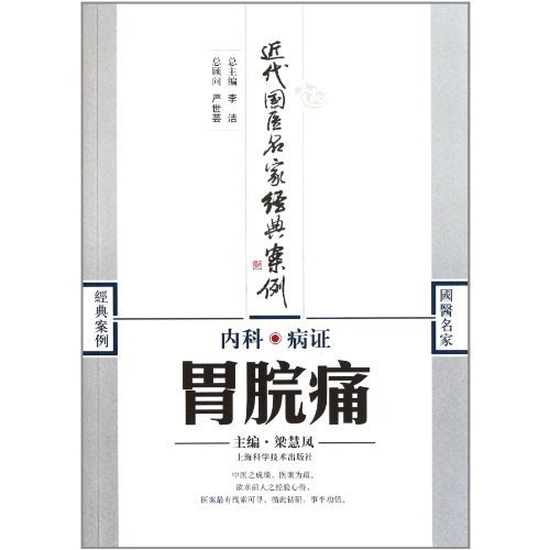 Epigastric Pain-Modern Classical Cases of Chinese Medicine by Famous Experts (Chinese Edition)
