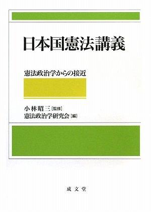 憲法 - Constitutional law