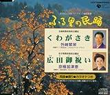 ふる里の民踊 第43集(1)