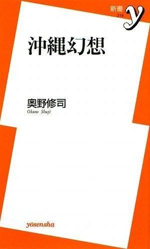 沖縄幻想 (新書y 219)