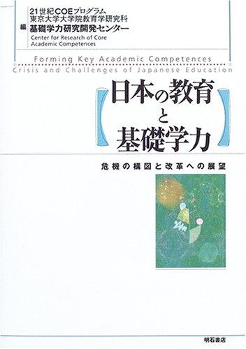 日本の教育と基礎学力
