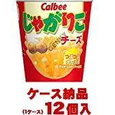 【1ケース納品】【1個あたり148円】カルビー じゃがりこ チーズ 58g×12