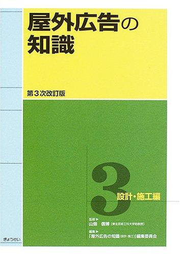屋外広告の知識〈第3巻〉設計・施工編