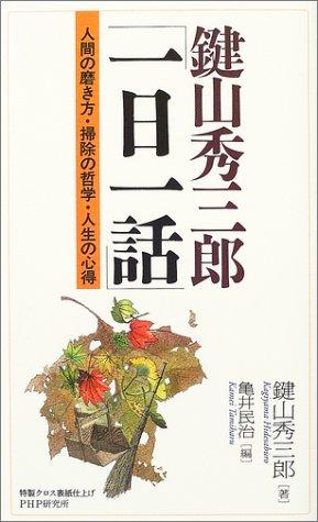 鍵山秀三郎「一日一話」―人間の磨き方・掃除の哲学・人生の心得